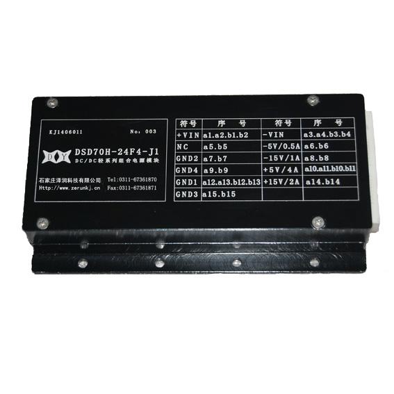 dcdc70W24V组合电源